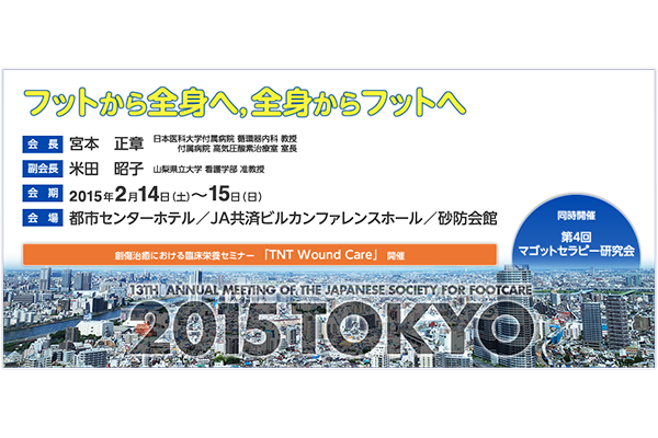 13th Annuual Meeting of The Japanese Society for Footcare