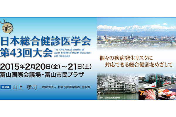 The 43rd Annual Meeting of Japan Society of Health Evaluation and Promotion