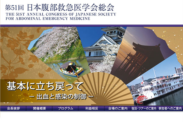 The 51st Annual Congress of Japanese Society for Abdominal Emergency Medicine
