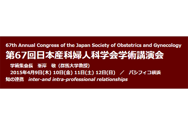 67th Annual Congress of the Japan Society of Obstetrics and Gynecology