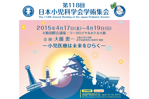 The 118th Annual Meeting of the Japan Pediatric Society