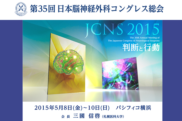 The 35th Annual Meeting of  The Japanese Congress of Neurological Surgeons