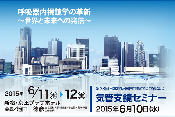 The 38th Annual Meeting of The Japan Society for Respiratory Endoscopy
