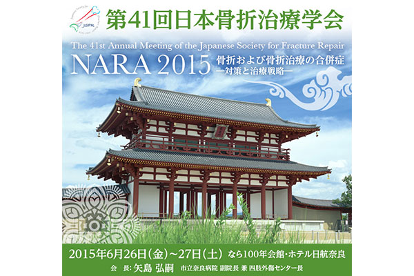 The 41st Annual Meeting of the Japanese Society for Fracture Repair