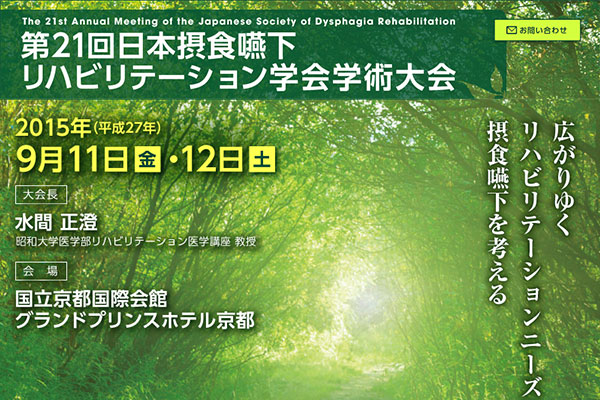 The 21st Annual Meeting of the Japanese Society of Dysphagia Rehabilitation