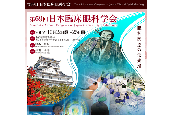 The 69th Annual Congress of the Japan Clinical Ophthamology