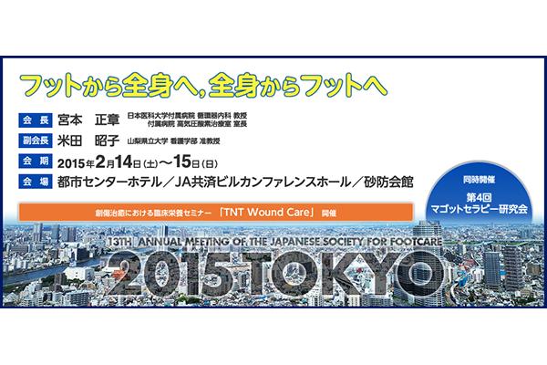 第13回日本フットケア学会年次学術集会