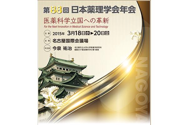 第88回日本薬理学会年会