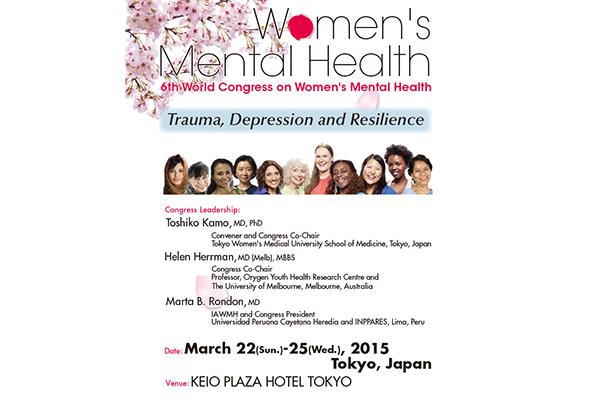 IAWMH(第6回世界ウイメンズ メンタルヘルス学会議)