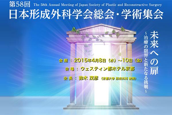 第58回日本形成外科学会総会・学術集会