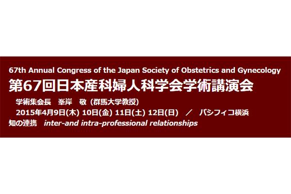 第67回日本産科婦人科学会学術講演会