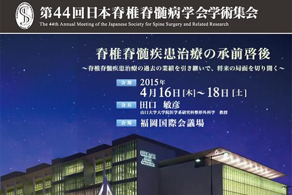 第44回日本脊椎脊髄病学会学術集会