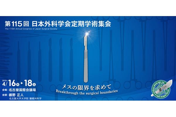 第115回日本外科学会定期学術集会
