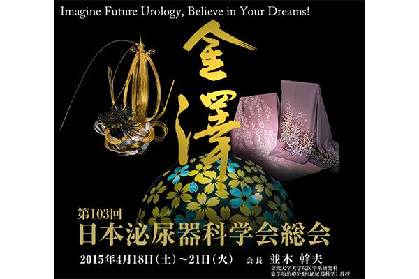 第103回日本泌尿器科学会総会