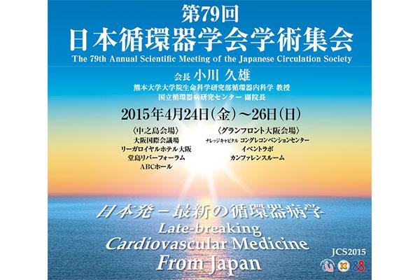 第79回日本循環器学会学術集会