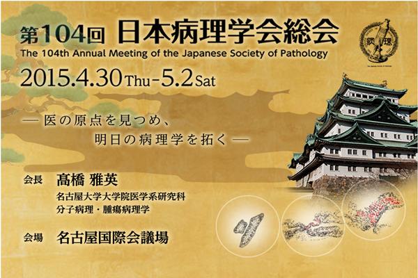 第104回日本病理学会総会