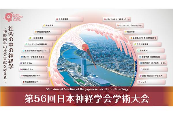 第56回日本神経学会学術大会