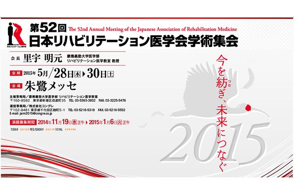 第52回日本リハビリテーション医学会学術集会