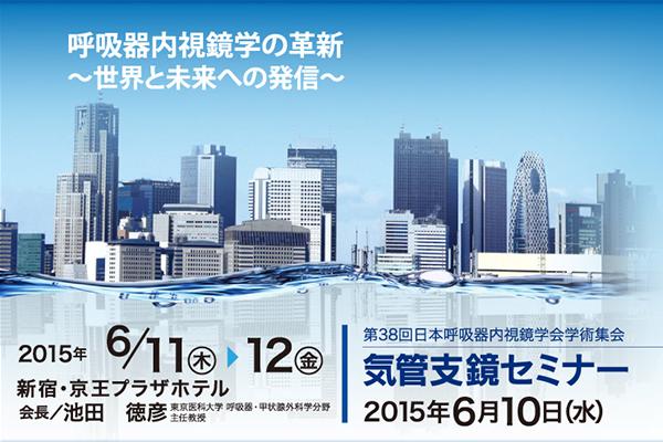 第38回日本呼吸器内視鏡学会学術集会