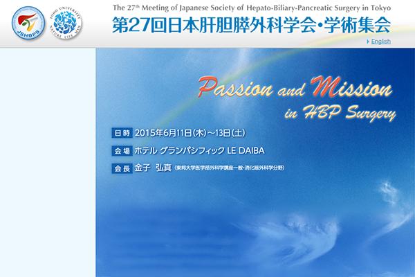 第27回日本肝胆膵外科学会・学術集会