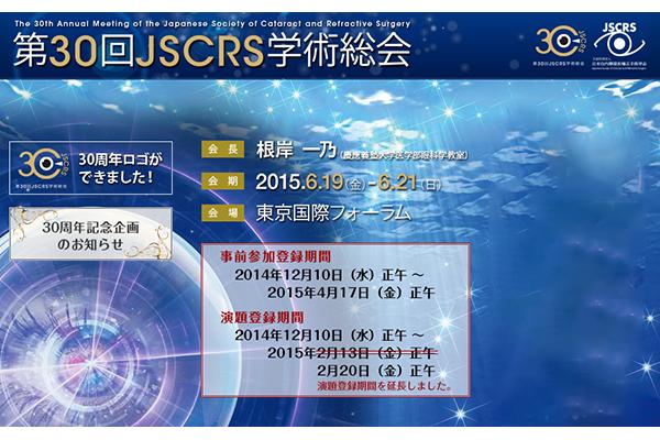 第30回JSCRS学術総会