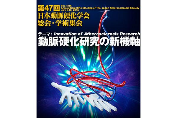 第47回日本動脈硬化学会総会・学術集会