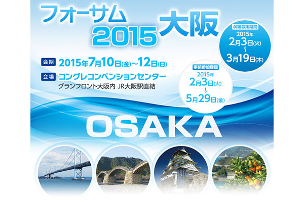 フォーサム2015大阪