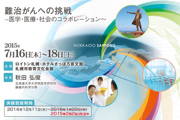 第13回日本臨床腫瘍学会学術集会