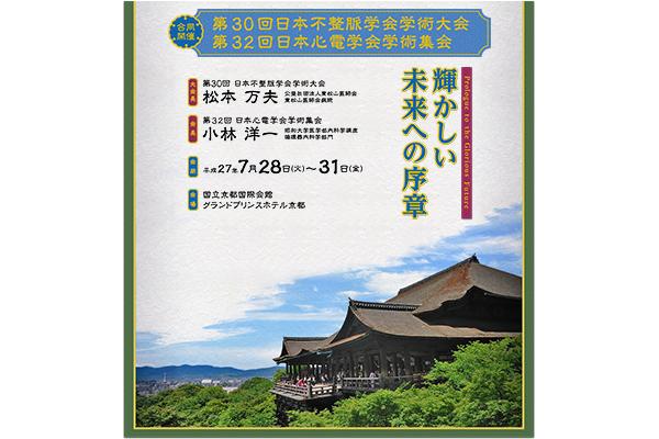 第30回日本不整脈学会学術大会 合同学術大会