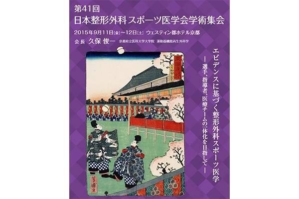 第41回日本整形外科スポーツ医学会学術集会