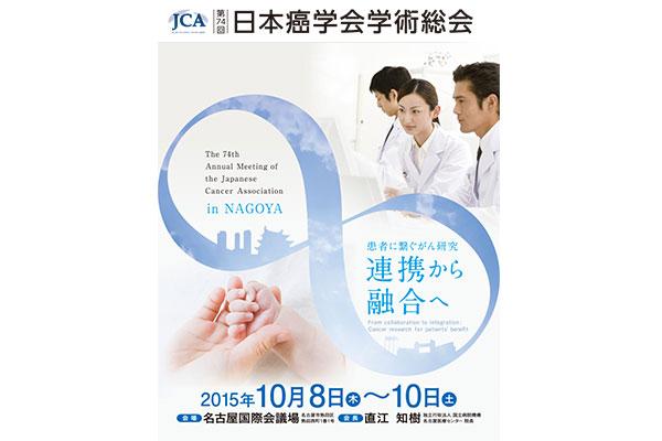 第74回日本癌学会学術総会