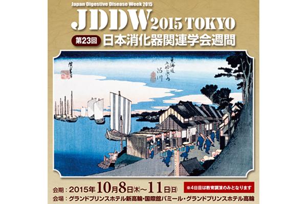 第23回日本消化器関連学会週間(JDDW2015)