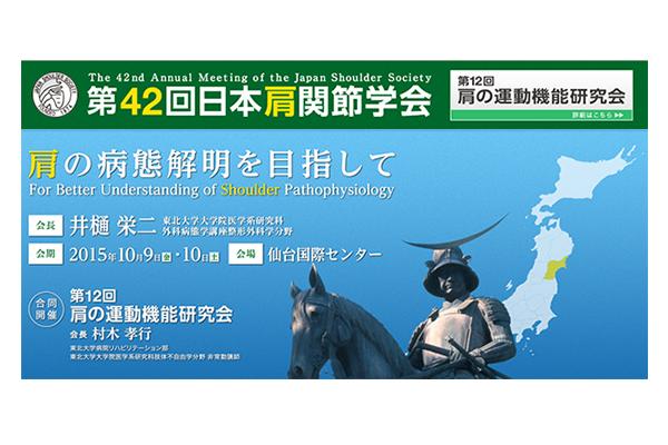 第42回日本肩関節学会
