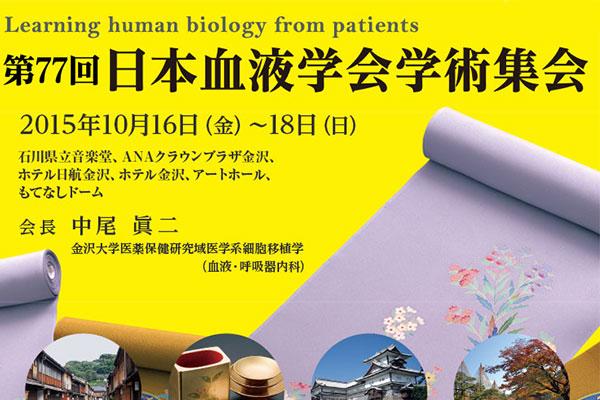 第77回日本血液学会学術集会