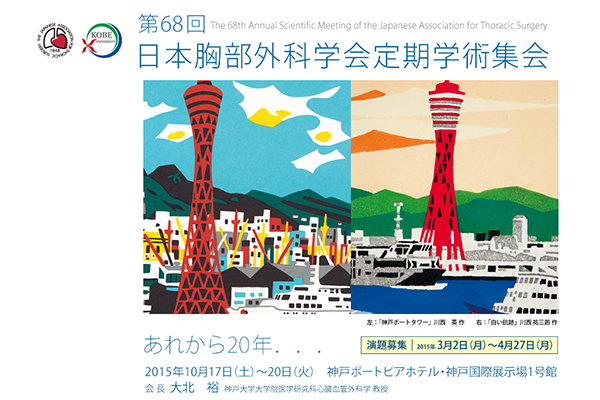 第68回日本胸部外科学会定期学術集会