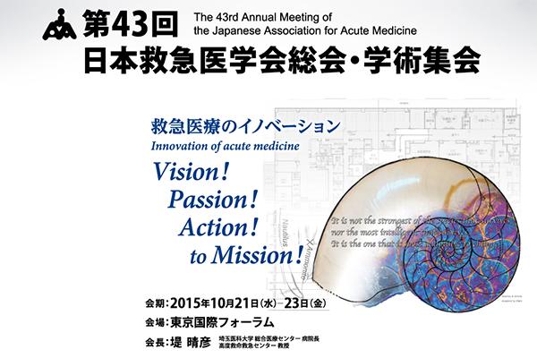 第43回日本救急医学会総会・学術集会