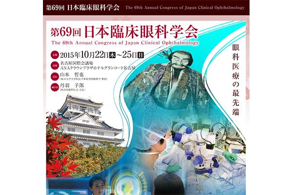 第69回日本臨床眼科学会