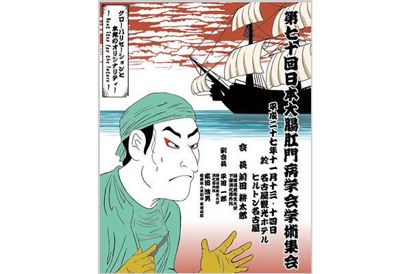 第70回日本大腸肛門病学会学術集会
