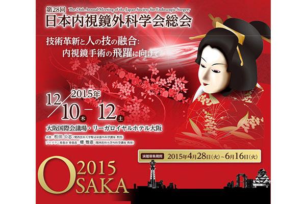 第28回日本内視鏡外科学会総会
