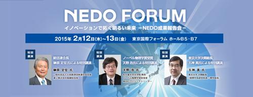 NEDO FORUM <br />イノベーションで拓く明るい未来 ―NEDO成果報告会―