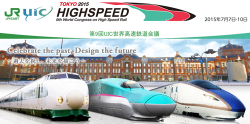 第9回UIC世界高速鉄道会議