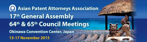 アジア弁理士協会 第17回総会、第64回&第65回理事会
