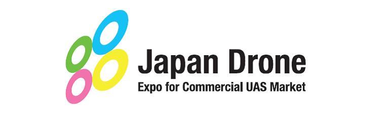 ドローンに特化した国際展示会&カンファレンス<br/>Japan Drone 2017