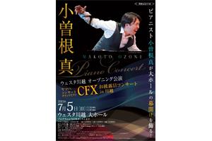 ヤマハコンサートグランドピアノCFX お披露目コンサートin川越