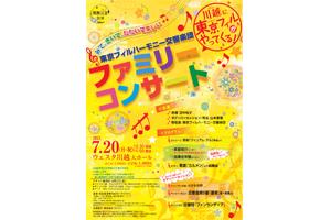 東京フィルハーモニー交響楽団 ファミリーコンサート