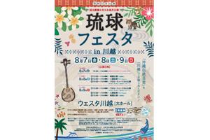 国立劇場おきなわ県外公演 琉球フェスタin川越