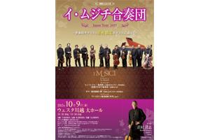 イ・ムジチ合奏団Japan Tour 2015