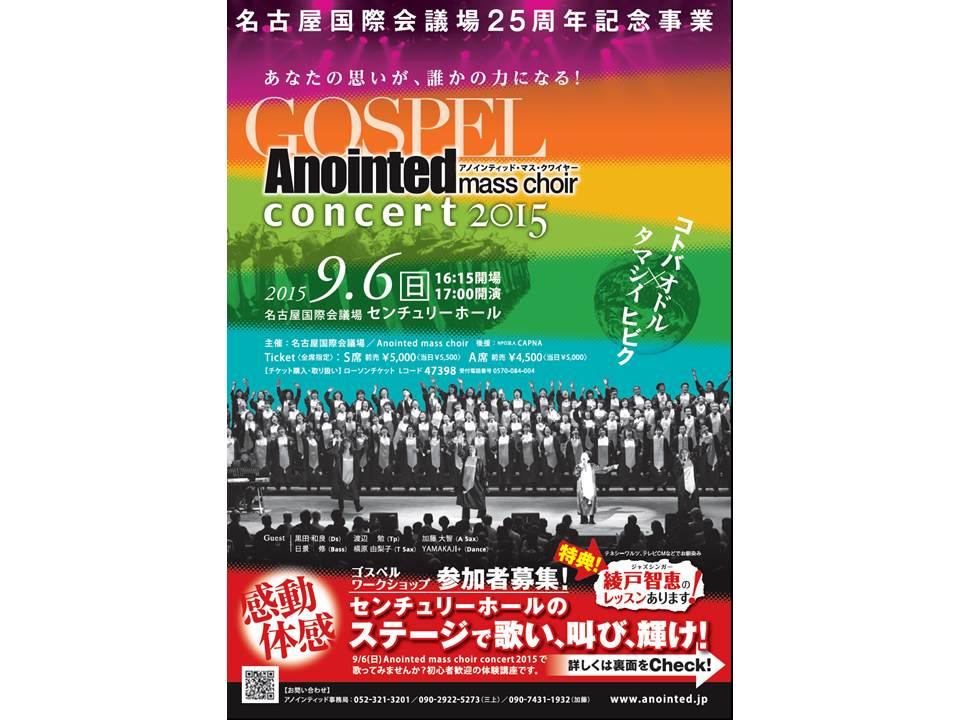 名古屋国際会議場25周年記念事業 ゴスペルコンサート
