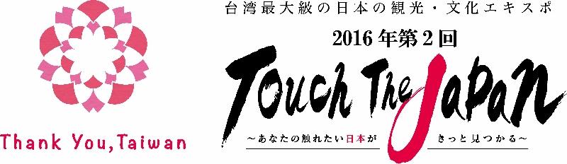 2016 第2回日本の観光・文化エキスポ in 台湾 Touch The Japan