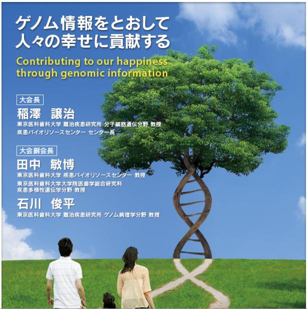 日本人類遺伝学会 第60回大会
